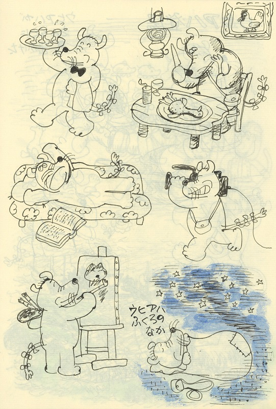 スケッチブック 2001年 水彩、インク・紙 こぐま社蔵
