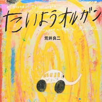 荒井良二の絵本の世界を音楽で体感!水戸芸術館のコンサート「たいようオルガン」