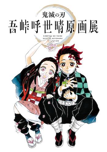 森アーツセンターギャラリーの「『鬼滅の刃』吾峠呼世晴原画展」で、原作漫画の魅力を再発見!