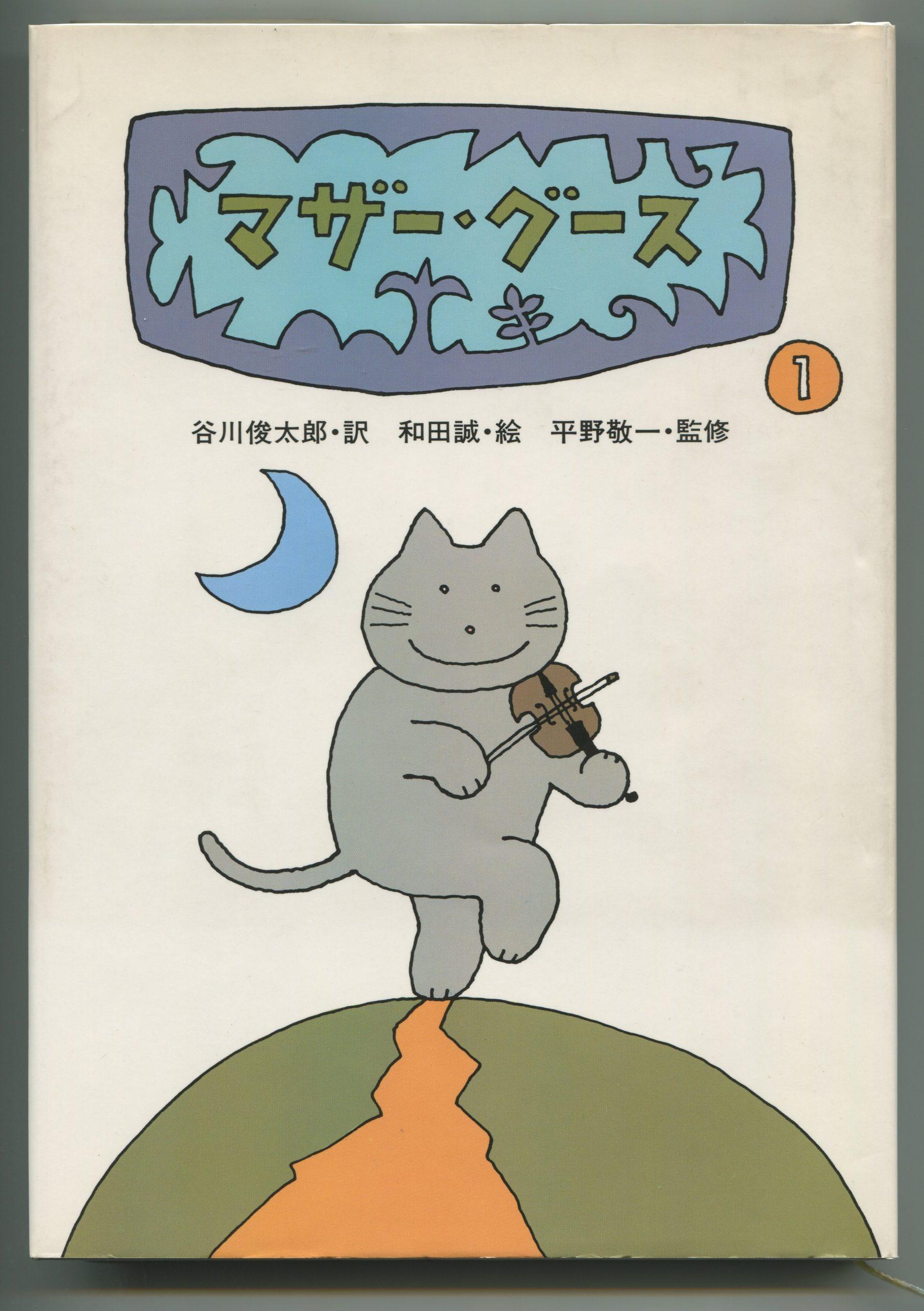 『マザー・グース 1』(訳・谷川俊太郎)表紙 1984 講談社