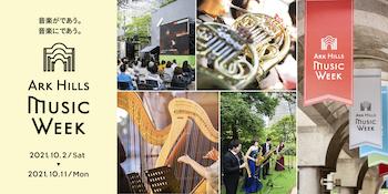 """アークヒルズと周辺エリアで開催される""""街の音楽祭""""「ARK Hills Music Week 2021」"""