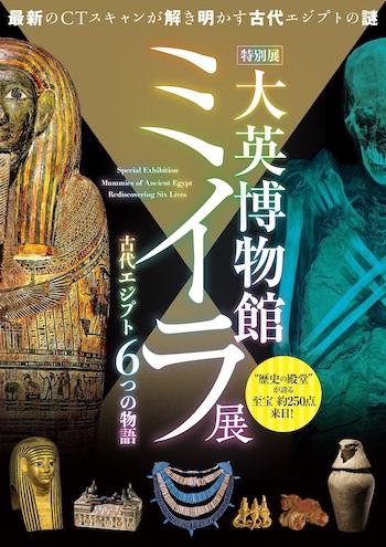 特別展「大英博物館ミイラ展 古代エジプト6つの物語」が国立科学博物館で開催中! 古代エジプト人の暮らしを楽しく学ぶ機会に