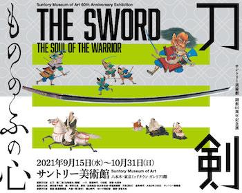 日本人の感性、美意識を親子で磨く、サントリー美術館の「刀剣  もののふの心」