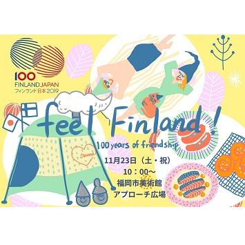 日本・フィンランド外交樹立100周年記念イベントを福岡市美術館で開催!
