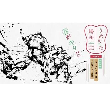 [開催中止]うめキタに春がキタ!相撲づくしの5日間「うめきた場所 in グランフロント大阪 2020」開催