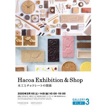 木製デザイン雑貨ブランド〈ハコア〉初!「Hacoa Exhibition & Shop 木工とチョコレートの関係」開催
