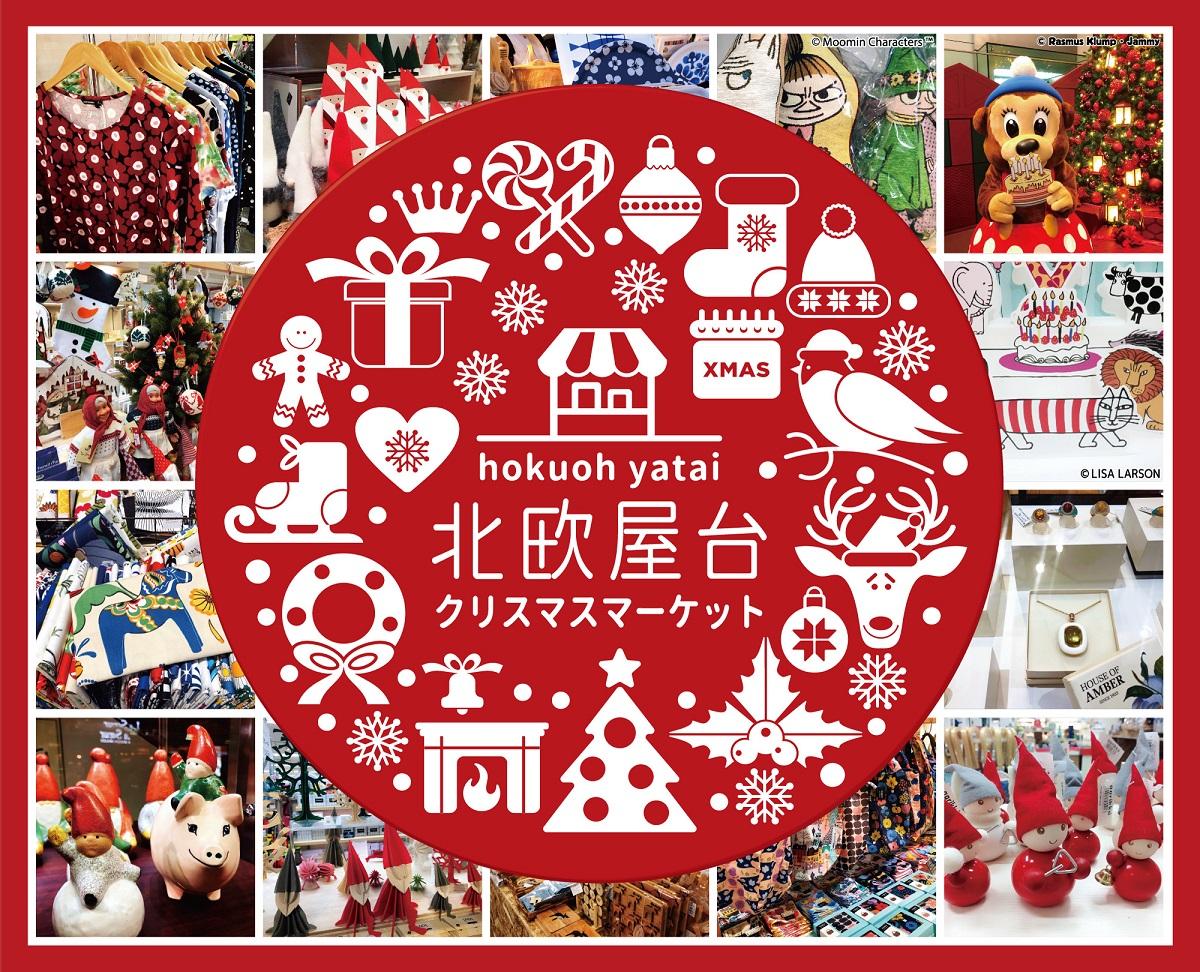 北欧屋台 クリスマスマーケット2019