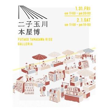 本屋の魅力と可能性を発信するフェス「二子玉川 本屋博」開催!