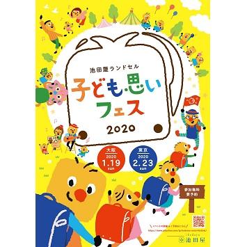 〈池田屋ランドセル〉子どもから大人まで楽しめる都市型フェスイベント「子ども思いフェス2020」開催!