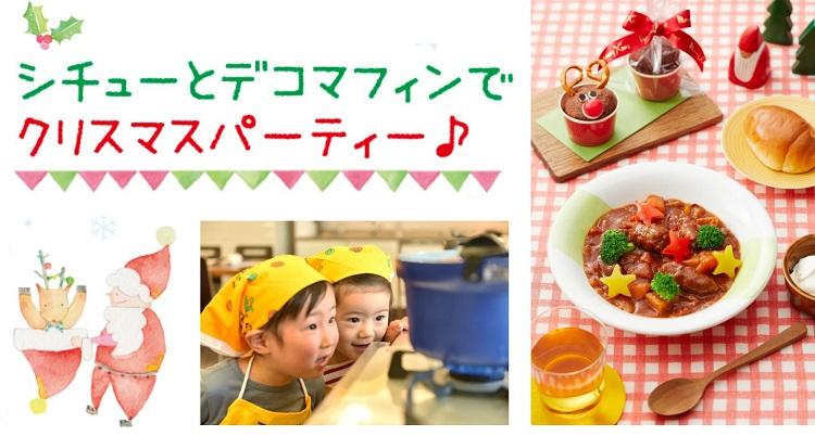 〈東京ガス〉親子で楽しめる料理教室