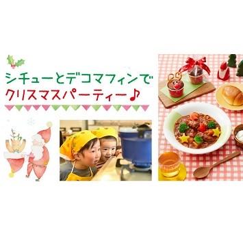 〈東京ガス〉親子で楽しめる料理教室「シチューとデコマフィンでクリスマスパーティー!」開催