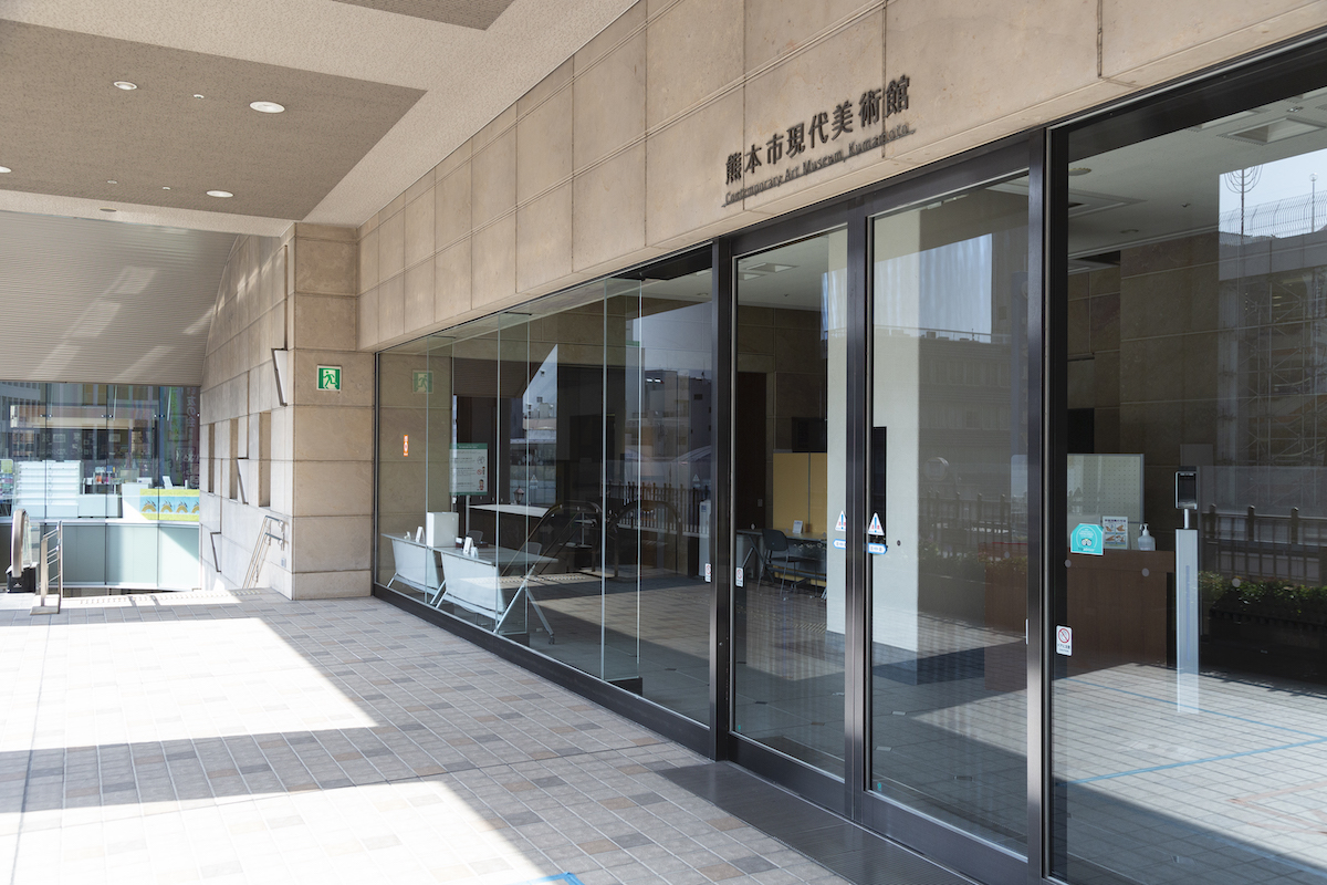 熊本市現代美術館