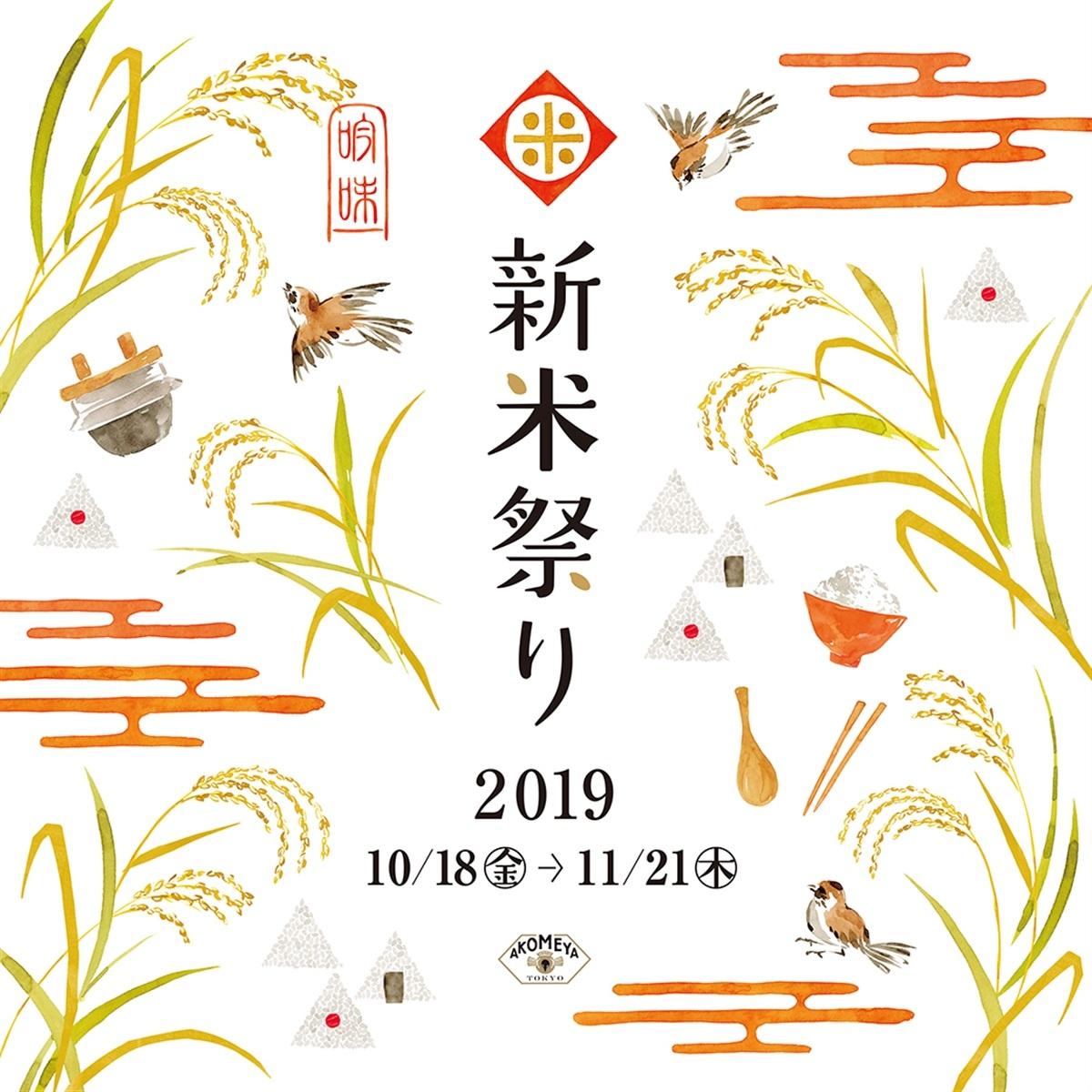 全国津々浦々から選りすぐりの新米が集結!〈AKOMEYA TOKYO〉「新米祭り」開催