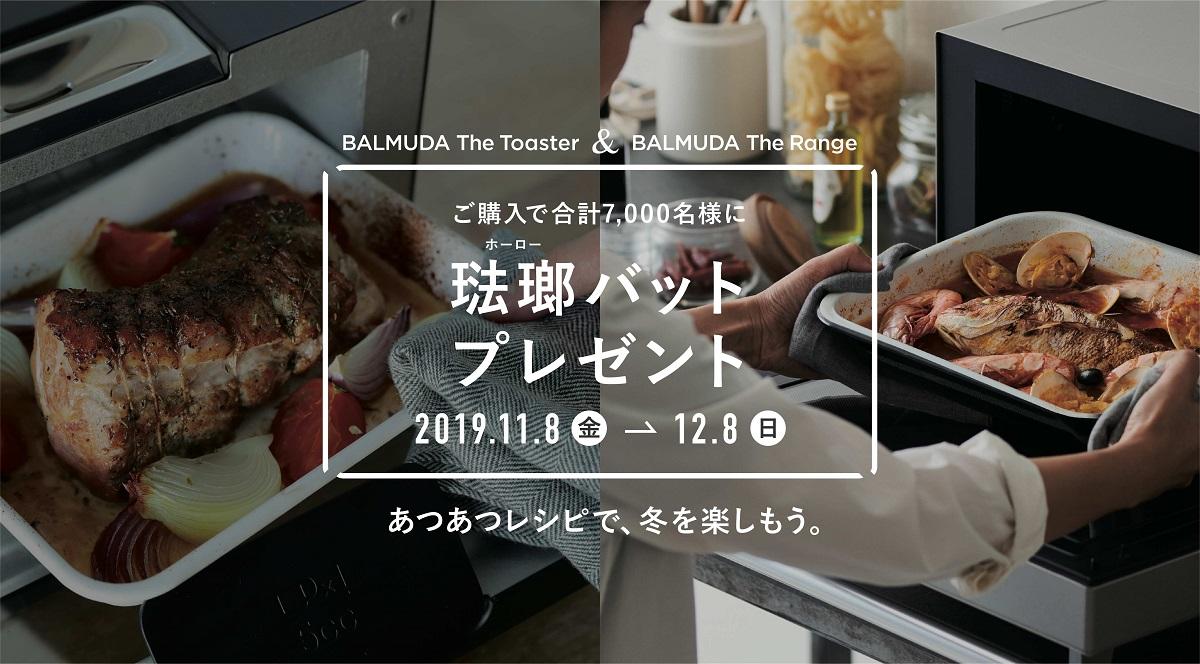 〈バルミューダ〉琺瑯プレゼントキャンペーン開催!