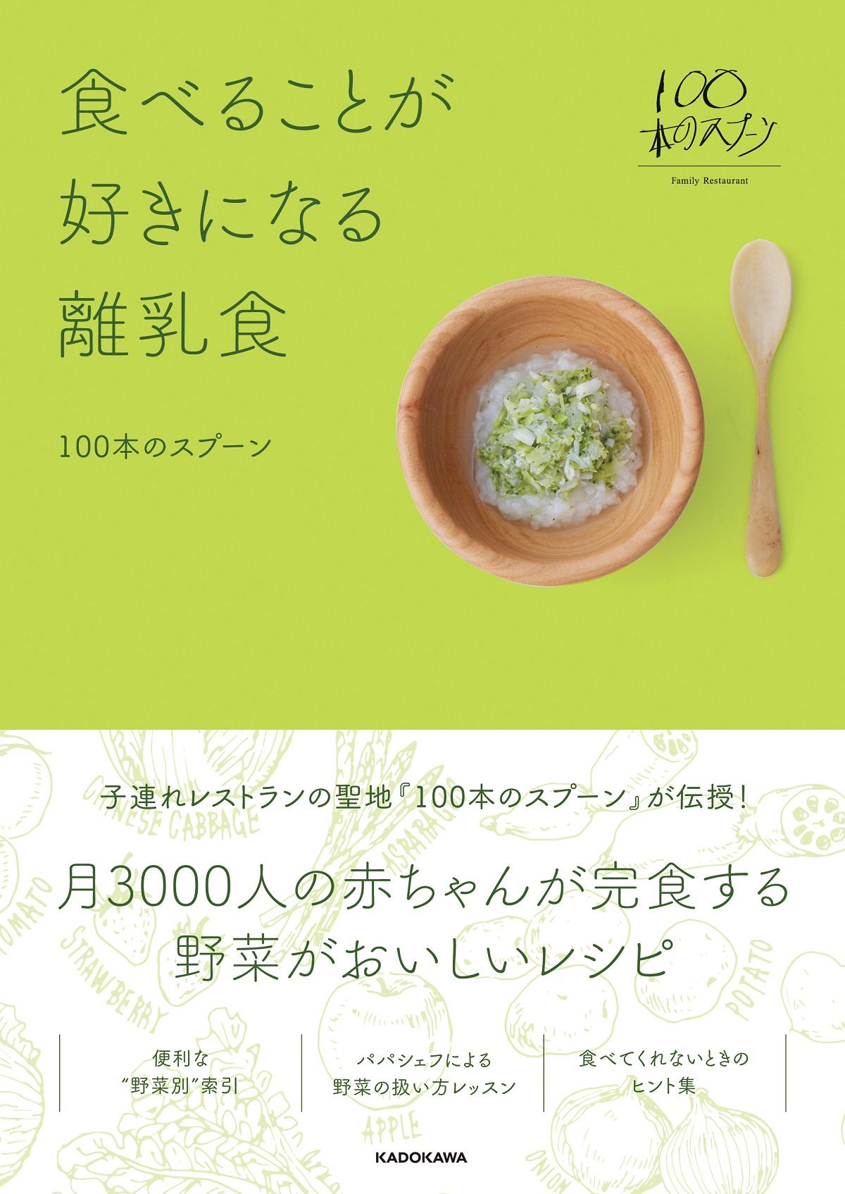 〈100本のスプーン〉離乳食のレシピ本「食べることが好きになる離乳食」出版