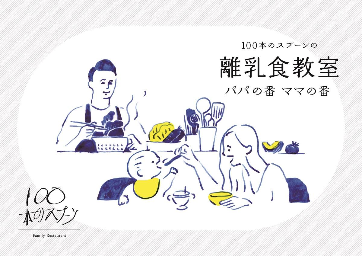 〈100本のスプーン〉離乳食教室
