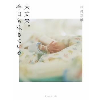 写真とともに綴る命の記録。写真家、田尾沙織『大丈夫。今日も生きている』