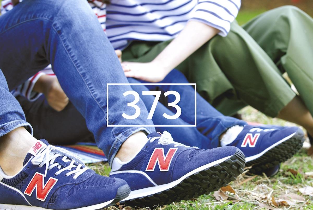 ニューバランス「373」にキッズモデルが仲間入り。家族でお揃いも楽しめる!