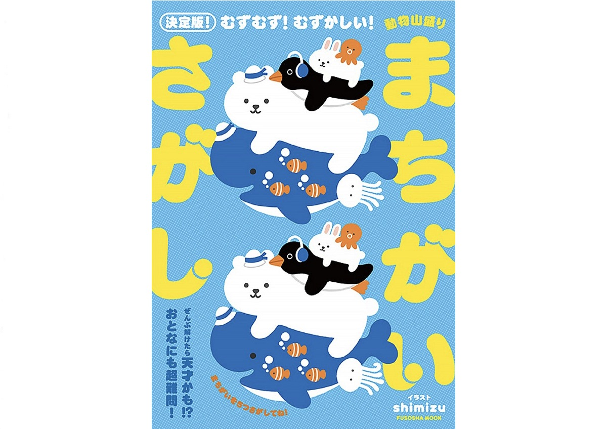 『決定版!むずむず!むずかしい!動物山盛りまちがいさがし』 イラスト/shimizu 990円 扶桑社