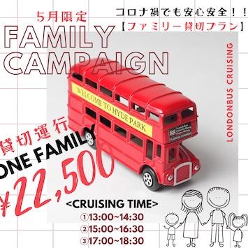 家族へのサプライズに! ロンドンバスを貸切りにできる限定プランが5月末まで登場