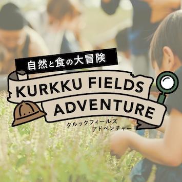 広大な農場を親子で冒険! 「クルックフィールズ」が「サマーアドベンチャー2021」を開催