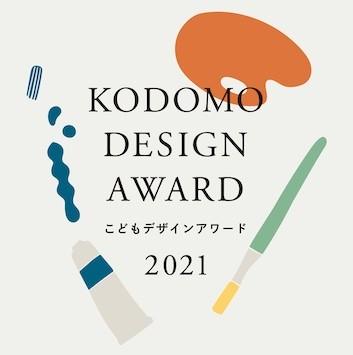 土屋鞄が「こどもデザインアワード2021」を開催。小学生未満の子どもを対象にイラストを募集中