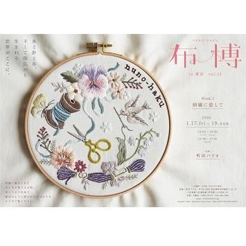 世界一の布の祭典「布博 in 東京 vol.13」開催!