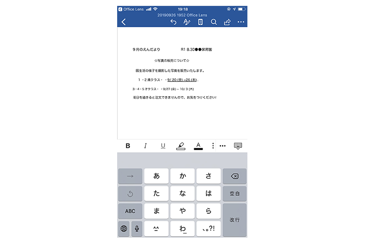 〈Office Lends〉プリントの内容を文字データに変換できる