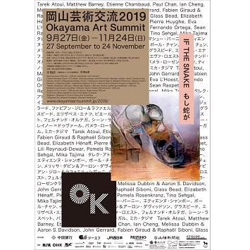国際現代美術展「岡山芸術交流2019  IF THE SNAKE もし蛇が」開催!