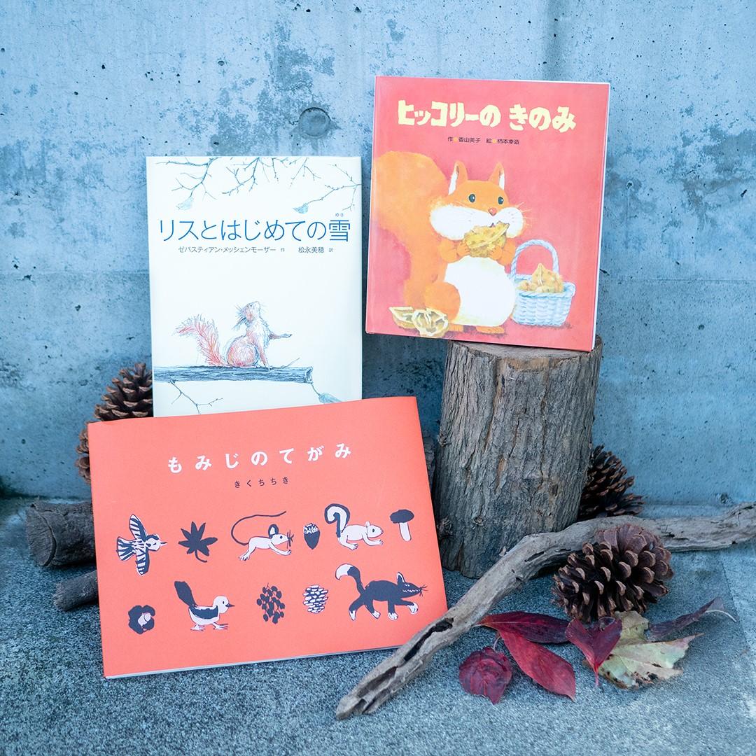 かわいいリスの絵本【3歳〜向け】