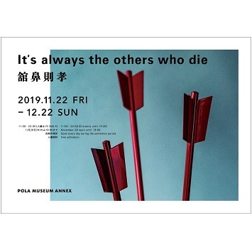 アーティスト舘鼻則孝の新作個展「It's always the others who die」がポーラ ミュージアム アネックスで開催!