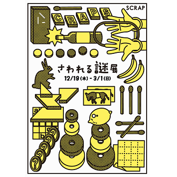 """世界でただ一つの """"謎""""の展覧会「さわれる謎展」が横浜で開催!"""