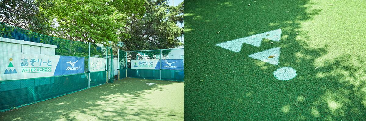 スポーツ学童『あそりーと』に通う子ども達だけが利用できる、芝生エリア。ここで日々、鬼ごっこやドッチボールなどさまざまな運動を遊びながら取り組んでいる。