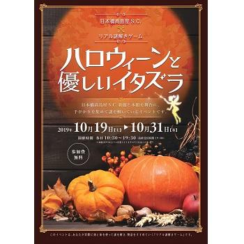 〈日本橋髙島屋S.C.〉で子どもから大人まで楽しめる無料ハロウィーンイベント『ハロウィーンと優しいイタズラ』開催!