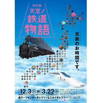 最新テクノロジーによる幻想的な空間に鉄道が駆け抜ける「特別展 天空ノ鉄道物語」開催!