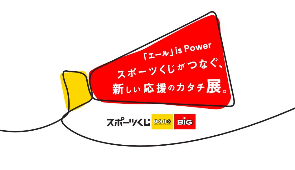 """「エール」 is Power """"スポーツくじがつなぐ、新しい応援のカタチ展。"""