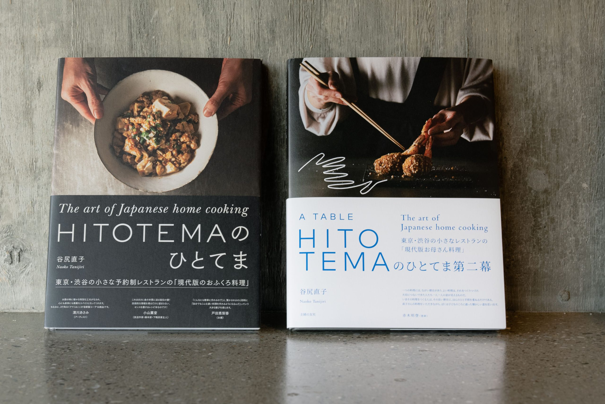第1弾、2弾ともに主婦の友社より出版。日本の料理本としては珍しいハードブックタイプの料理本はデザインや写真も美しく、インテリアのような存在感もある。